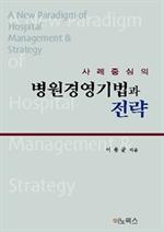 도서 이미지 - 병원경영기법과 전략