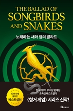도서 이미지 - 노래하는 새와 뱀의 발라드