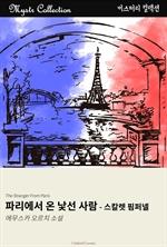 도서 이미지 - 파리에서 온 낯선 사람 - 스칼렛 핌퍼넬