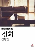 도서 이미지 - 정희