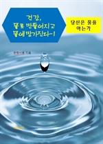 도서 이미지 - 건강, 물로 만들어지고 물에 망가진다 1
