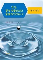 도서 이미지 - 건강, 물로 만들어지고 물에 망가진다 2