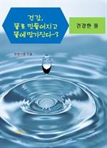 도서 이미지 - 건강, 물로 만들어지고 물에 망가진다 3