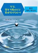 도서 이미지 - 건강, 물로 만들어지고 물에 망가진다 4
