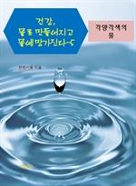 도서 이미지 - 건강, 물로 만들어지고 물에 망가진다 5