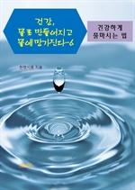 도서 이미지 - 건강, 물로 만들어지고 물에 망가진다 6