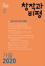 도서 이미지 - 창작과비평 189호(2020년 가을호)