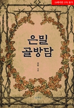 도서 이미지 - 은밀골방담