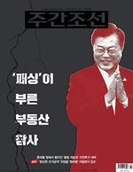 도서 이미지 - 주간조선 2619호