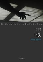 도서 이미지 - 버릇 (꼭 읽어야 할 한국 대표 소설 142)