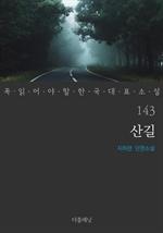 도서 이미지 - 산길 (꼭 읽어야 할 한국 대표 소설 143)