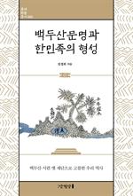 도서 이미지 - 백두산문명과 한민족의 형성