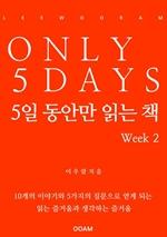 도서 이미지 - 5일 동안만 읽는 책 Week 2