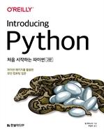 도서 이미지 - 처음 시작하는 파이썬 (제2판)