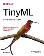 도서 이미지 - 초소형 머신러닝 TinyML