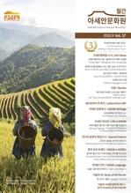 도서 이미지 - 월간 아세안문화원 2020년 9월호