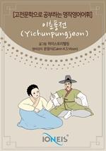 도서 이미지 - [오디오북] [고전문학으로 공부하는 명작영어어휘] 이춘풍전(Yichunpungjeon)