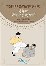 도서 이미지 - [오디오북] [고전문학으로 공부하는 명작영어어휘] 흥부전(Heungbujeon)