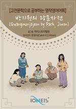 도서 이미지 - [오디오북] [고전문학으로 공부하는 명작영어어휘] 박지원의 광문자전(Gwangmunjajeon by Park, Jiwon)