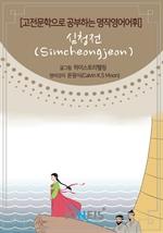 도서 이미지 - [오디오북] [고전문학으로 공부하는 명작영어어휘] 심청전(Simcheongjeon)