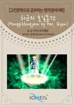 도서 이미지 - [오디오북] [고전문학으로 공부하는 명작영어어휘] 허균의 홍길동전(Honggildongjeon by Heo, Gyun)
