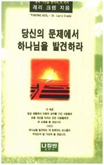도서 이미지 - 당신의 문제에서 하나님을 발견하라