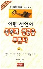 도서 이미지 - 이런 선언이 축복과 성공을 부른다