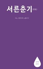 도서 이미지 - 서른춘기(春氣)