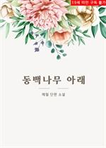 도서 이미지 - 동백나무 아래