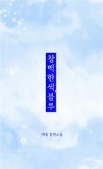 도서 이미지 - 창백한 색, 블루