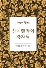 도서 이미지 - [GL] 신데렐라와 왕자님 : 한뼘 GL 컬렉션 28