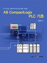 도서 이미지 - AB CompactLogix PLC 기초