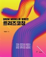도서 이미지 - GROW MODEL을 활용한 트리즈 코칭