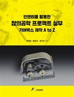 도서 이미지 - 인벤터를 활용한 창의공학 프로젝트 실무 기어박스 제작 A to Z