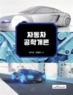 도서 이미지 - 자동차 공학개론