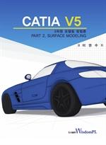 도서 이미지 - CATIA V5 3차원 모델링 PART 2. SURFACE MODELING