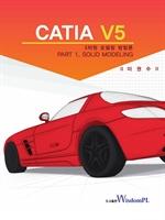 도서 이미지 - CATIA V5 3차원 모델링 방법론 Part 1. Solid Modeling