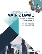 도서 이미지 - MATRIZ Level. 3 인증실증문제(트리즈 3수준-practitioner)