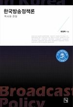 도서 이미지 - 한국방송정책론