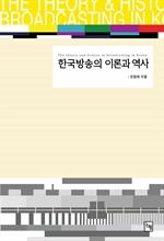 도서 이미지 - 한국방송의 이론과 역사
