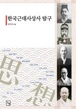 도서 이미지 - 한국근대사상사 탐구