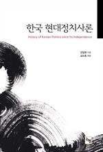 도서 이미지 - 한국현대정치사론