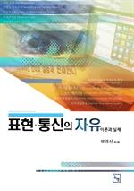 도서 이미지 - 표현 통신의 자유