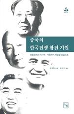 도서 이미지 - 중국의 한국전쟁 참전 기원