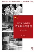 도서 이미지 - 중국헌법에서의 종교와 종교정책