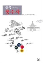 도서 이미지 - 중국 풍수사