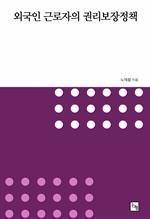 도서 이미지 - 외국인 근로자의 권리보장정책