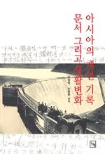 도서 이미지 - 아시아의 개인기록, 문서, 그리고 생활변화