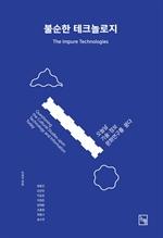 도서 이미지 - 불순한 테크놀로지
