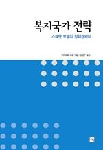 도서 이미지 - 복지국가 전략